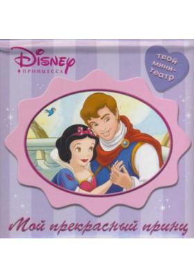 Мой прекрасный принц = My Perfect Prince