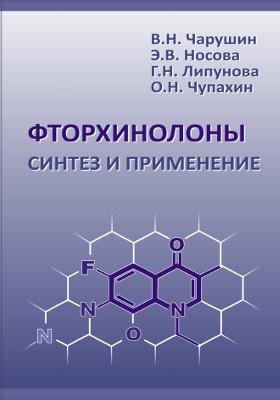 Фторхинолоны : синтез и применение: монография