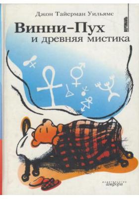 Винни-Пух и древняя мистика = Pooh and the Ancient Mysteries