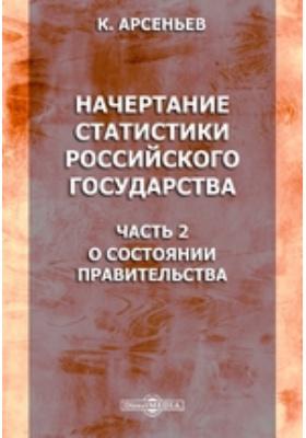 Начертание статистики российского государства, Ч. 2. О состоянии правительства