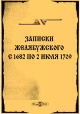Записки Желябужского с 1682 по 2 июля 1709: документально-художественная литература