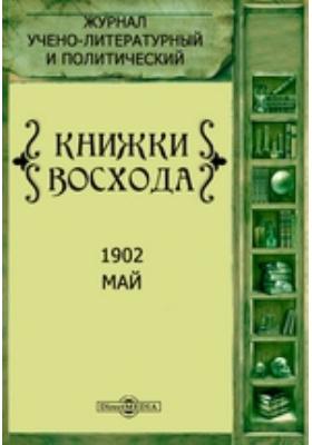 Книжки Восхода. 1902. Май