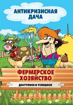 Фермерское хозяйство : доступное и успешное: научно-популярное издание