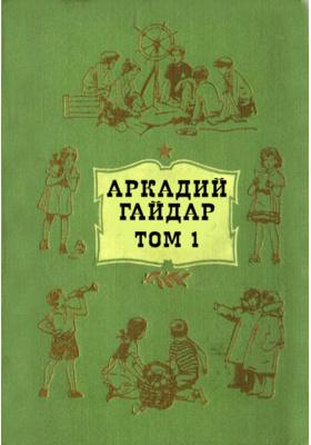 Собрание сочинений в 4-х томах: художественная литература. Т. 1