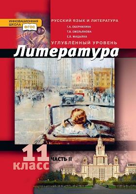 Литература : 11-ый класс. Углублённый уровень: учебник : в 2-х ч., Ч. 2