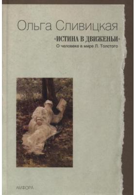 """""""Истина в движеньи"""" : О человеке в мире Л. Толстого"""
