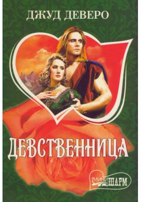 Девственница = THE MAIDEN : Роман