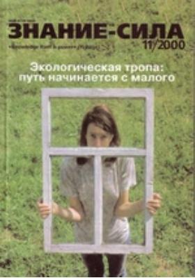 Знание-сила: журнал. 2000. № 11