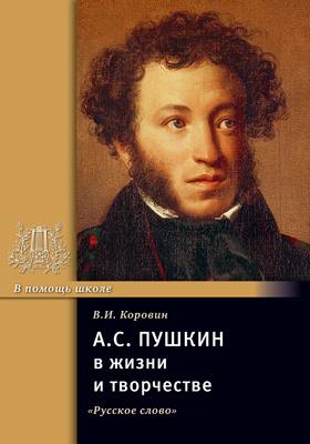 А.С. Пушкин в жизни и творчестве : учебное пособие для школ, гимназий, лицеев и колледжей