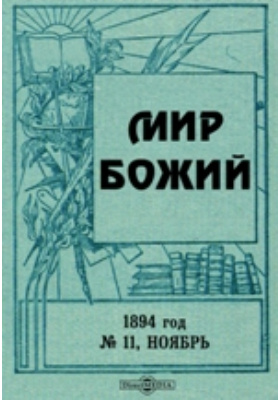 Мир Божий год: журнал. 1894. № 11, Ноябрь
