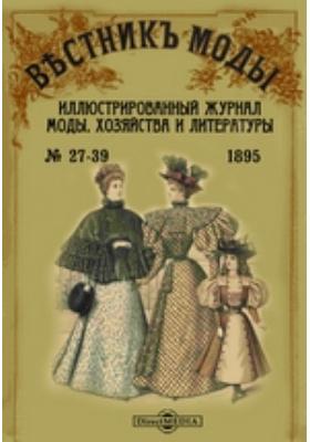 Вестник моды. 1895. № 27-39