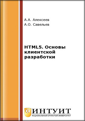 HTML5. Основы клиентской разработки