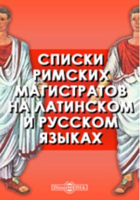 Списки римских магистратов на латинском и русском языках