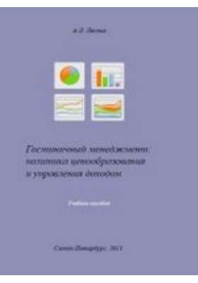 Гостиничный менеджмент : политика ценообразования и управления доходом: учебное пособие