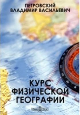 Курс физической географии