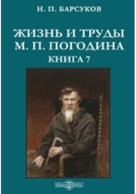 ЖизньитрудыМ.П.Погодина. Книга 7