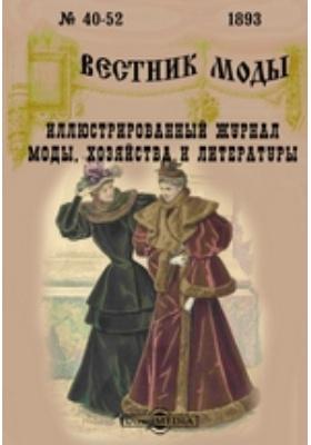 Вестник моды. 1893. № 40-41, 43-52