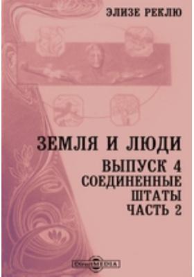 Земля и люди. Вып. 4. Соединенные Штаты, Ч. 2