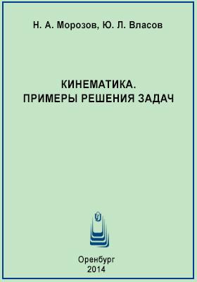 Кинематика : Примеры решения задач