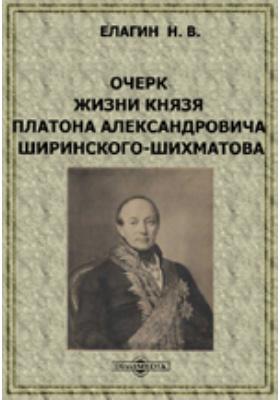 Очерк жизни князя Платона Александровича Ширинского-Шихматова