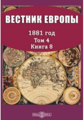 Вестник Европы. 1881. Т. 4, Книга 8, Август