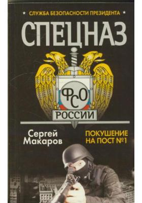 Спецназ ФСО России. Служба безопасности президента Покушение на пост № 1 : Роман