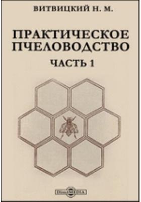 Практическое пчеловодство, Ч. 1