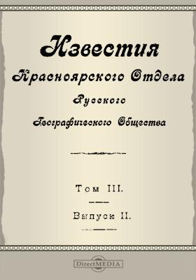Известия Красноярского отдела Русского географического общества. 1924. Т. 3. Вып. 2