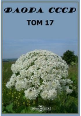 Флора СССР. Том 17