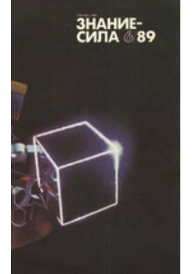 Знание-сила: журнал. 1989. № 6