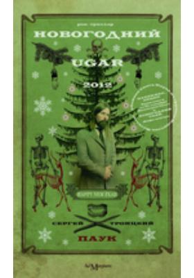 Новогодний Ugar!: повесть