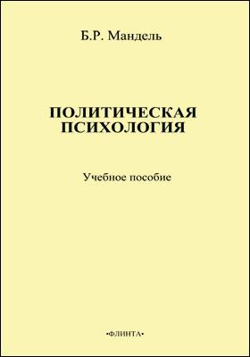 Политическая психология : учебное пособие для студентов высших учебных заведений (бакалавриат, магистратура, специалитет)