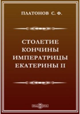 Столетие кончины императрицы Екатерины II