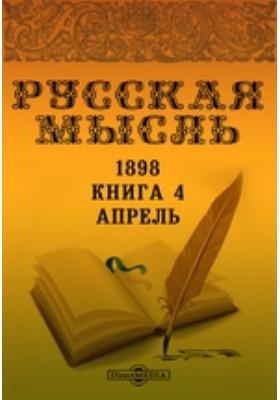 Русская мысль. 1898. Книга 4, Апрель
