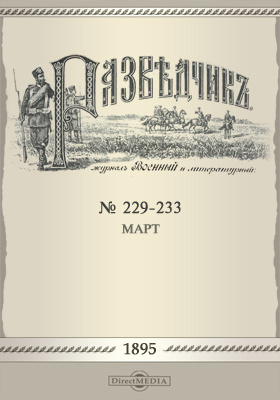 Разведчик: журнал. 1895. №№ 229-233, Март