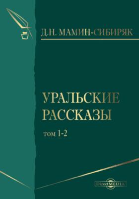 Уральские рассказы. Т. 1-2