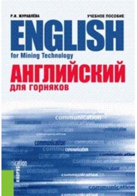 English For Mining Technology = Английский для горняков : Учебное пособие