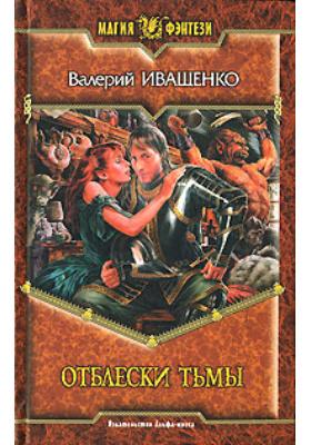 Отблески Тьмы : Фантастический роман