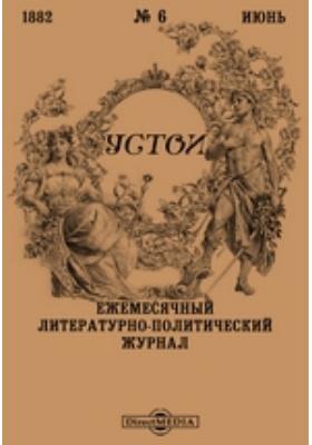 Устои: журнал. 1882. № 6, Июнь
