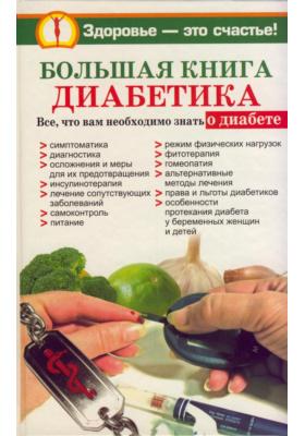Большая книга диабетика : Все, что вам необходимо знать о диабете