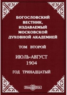 Богословский Вестник, издаваемый Московской Духовной Академией : Год тринадцатый. 1904. Том второй. Июль-Август