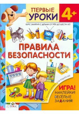 Правила безопасности. 4+ : Курс занятий с детьми от трех до шести лет