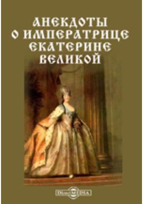 Анекдоты об императрице Екатерине Великой