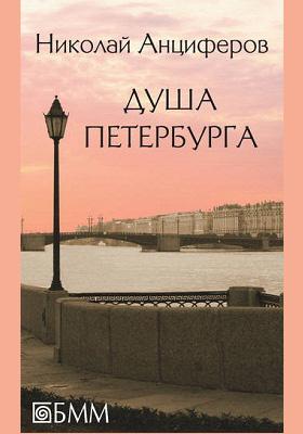 Душа Петербурга: сборник
