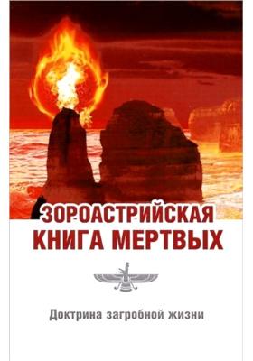 Зороастрийская книга мертвых. Доктрина загробной жизни = The Zoroastrian Doctrine of a Future Life