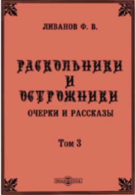 Раскольники и острожники. Очерки и рассказы. Т. 3