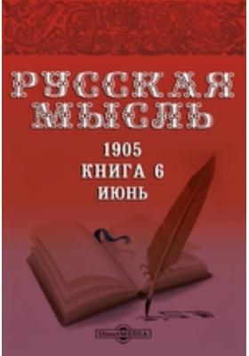 Русская мысль: журнал. 1905. Книга 6, Июнь