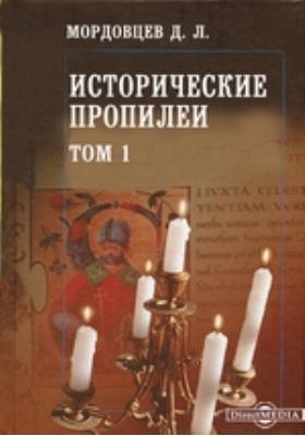 Исторические пропилеи: публицистика. Т. 1