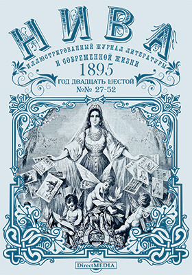 Нива : иллюстрированный журнал литературы и современной жизни. Год двадцать шестой. 1895: газета. 2015. № 27-52