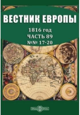 Вестник Европы. 1816. №№ 17-20, Сентябрь-октябрь, Ч. 89